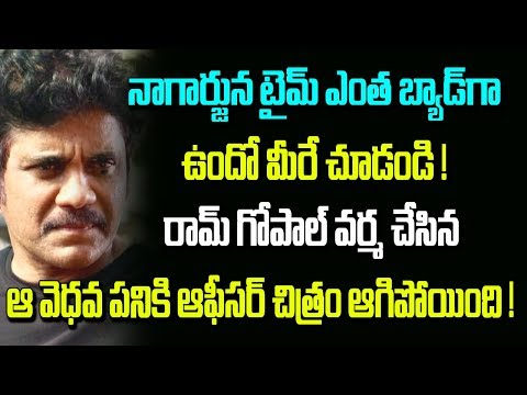 RGV Becomes A Headache For Nag | Tollywood News | Telugu Boxoffice