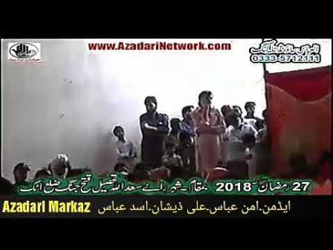 12 June 2018 zakir waseem.abbas baloch shahdat imam ali