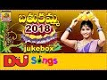 Bathukamma Dj Songs Remix   New Bathukamma Dj Songs   2018 Bathukamma Songs Dj Mix   Bathukamma Song