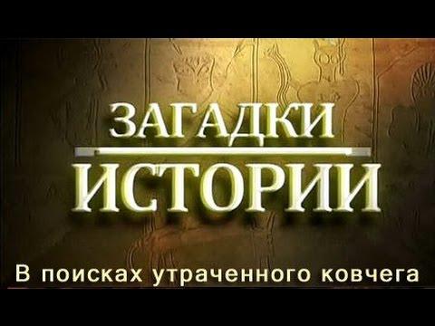 Загадки Истории - В ПОИСКАХ КОВЧЕГА / History Secrets - IN SEARCH OF THE ARK