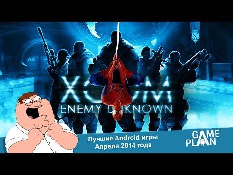 TOP BEST Android Games April 2014 / ТОП Лучших Андроид Игр Апреля 2014