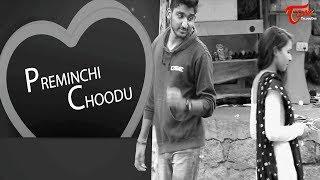 Preminchi Choodu    Telugu Short Film 2017    By Gangadhar Miriyala