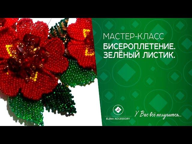 Бисероплетение. Зелёный листик. Мастер класс.Плетение мозаичное.