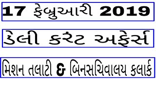 17 FEBRUARY DAILY DOSE OF CURRENT AFFAIRS IN GUJARATI #SOLUTIONCLASSES
