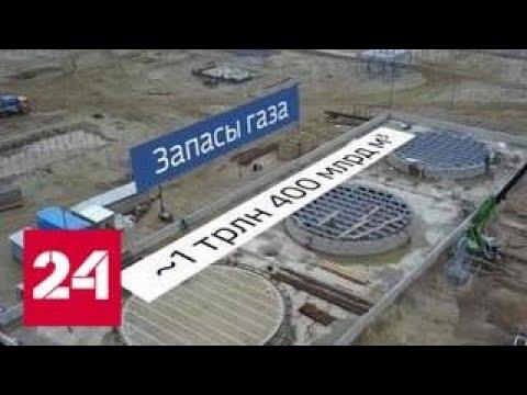 Сила Сибири: новая страница в истории России - Россия 24