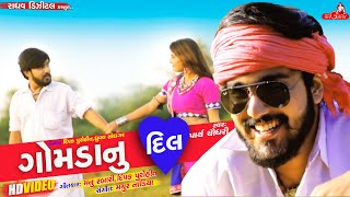 Gomda Nu Dil | Parth Chaudhary | Raghav Digital