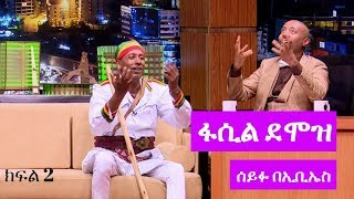 Seifu on EBS interview with artist Fasil Domoz part 2