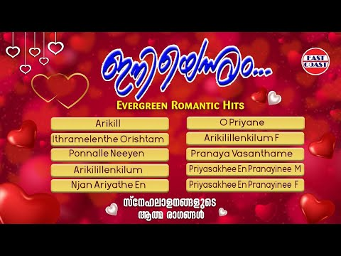 Iniyennum | Romantic  Melody Album Songs | Audio Jukebox