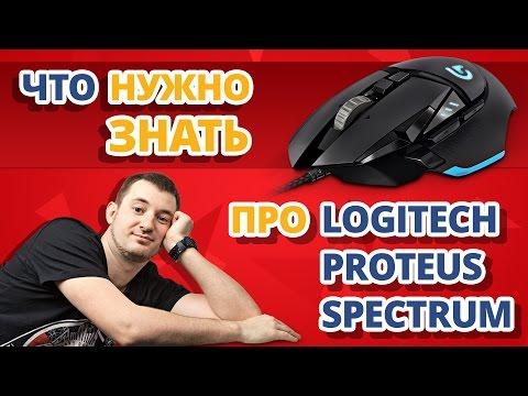 Обзор игровой мыши Logitech G502 Proteus Spectrum!