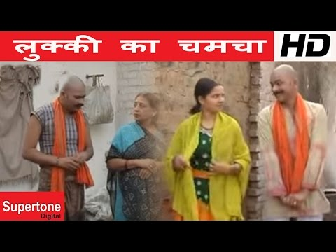 Latest Haryanvi Natak - Lukki Ka Chamcha video