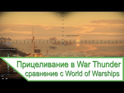 Прицеливание в War Thunder и World of Warships - сравнение систем