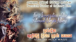 Sunday Holy Mass (The Assumption of the Blessed Virgin Mary)- 14/08/2021