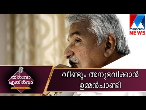Oommen Chandy continue his post | Manorama News