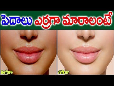 పెదవులు ఎర్రగా మారాలంటే || Amazing Home Remedies For Pink Lips Naturally | Gold Star Entertainment