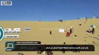 مصر العربية | وادى الريان بالفيوم يستضيف البطولة الدولية للتزحلق على الرمال