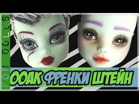 Как сделать для кукол монстер хай ооаки 163