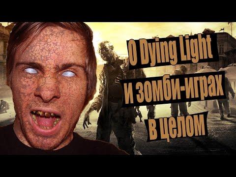 О Dying Light и зомби играх в общем