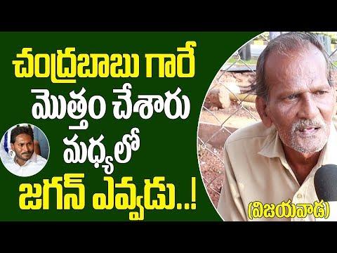 చంద్రబాబు గారే మొత్తం చేశారు మధ్యలో జగన్ ఎవ్వడు | AutoNagar Public opinion | Andhra Political Survey