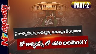 How Does the No Confidence Motion Work In Indian Parliament? Story Board Part 02 | NTV