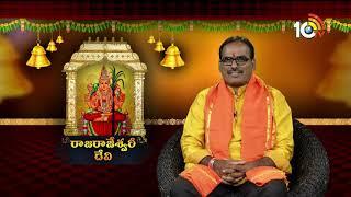 జయహే జగజ్జననీ..| Dr.P Bhaskar Yogi About  Raja Rajeshwari Devi