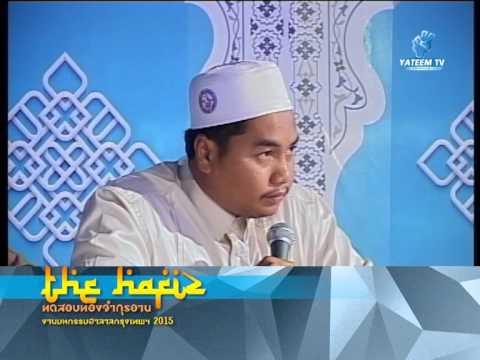 The Hafiz Quran(BANGKOK HALAL 2015)2 จัดโดย มูลนิธิศรัทธาชน และ ยาตีมทีวี