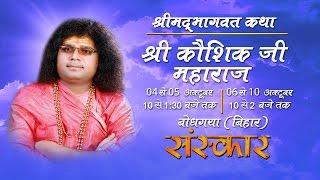 Shrimad Bhagwat Katha by Shri Kaushik Ji Maharaj - Day 4 || Bodhgaya (Bihar)