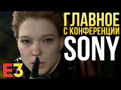 ГЛАВНОЕ с конференции SONY I E3 2018