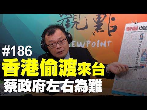 電廣-揮文看社會-20200914 香港偷渡來台,蔡政府左右為難