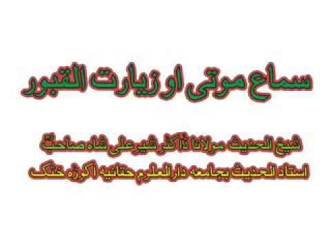 Pashto Bayan Sama e Mauota ao Ziaratul Quboor by Maulana Doctor Sher Ali Shah Saheb