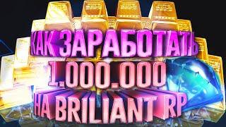 [Brilliant-RP] КАК ЗАРАБОТАТЬ 1.000.000 НА BRILLIANT-RP