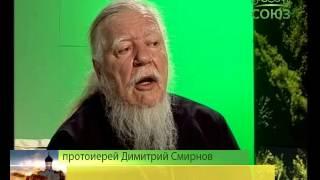 Беседы с батюшкой. С прот. Дмитрием Смирновым. Эфир от 17 апреля 2016г