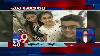 Maa Ooru 60 || Fast News || Top News || 19-01-2019 - TV9