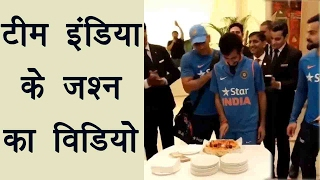 Yuzvendra Chahal celebrates series win with Team India, watch video   वनइंडिया हिन्दी