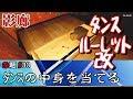 【フリーホラー】影廊 Ver1.06 「タンスの中身を当てる」縛リクエスト#33 thumbnail