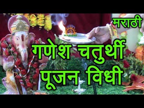 Ganesh Chaturthi Puja Vidhi In Marathi video