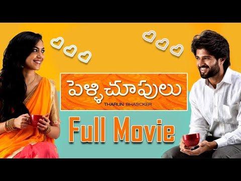 Pelli Choopulu Telugu Full Length Movie || Vijay Devarakonda || Ritu Varma