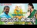 ആരുടെ  കുമ്മാട്ടി | Arude Arude Kummatti | Nadanpattukal in Malayalam | Nadan Pattu Malayalam MP3