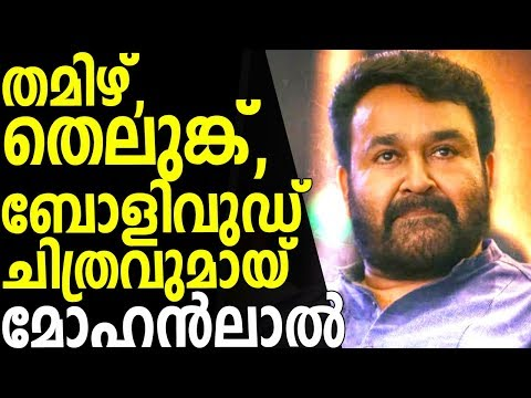 Mohanlal's Latest Tamil Telugu Malayalam Movie