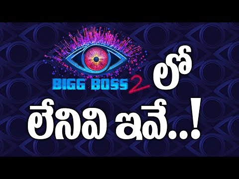 Things Missing in Big Boss Season 2 Telugu | Nani | Y5 tv |