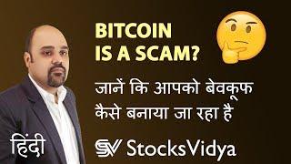 Bitcoin Fraud Exposed - Bitcoin Scam Khulasa in Hindi