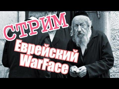 Стрим. Еврейский WarFace