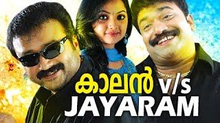 ജയറാം V/S കാലൻ | Malayalam Comedy Stage Show | Jayaram,Kottayam Naseer Mimicry Show