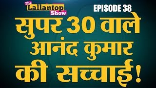 Reality of Super 30 by Anand Kumar, Film by Hrithik Roshan | Super 30 | Lallantop Show | 5 Sep