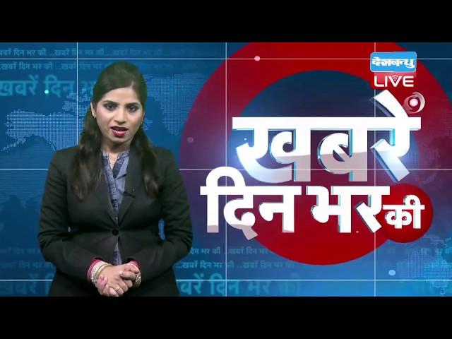 аааЁаа аа аааа аааааа  Todays News Bulletin  Hindi News India  07 July 2018  DBLIVE