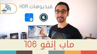 ماب إنفو 106: فيديوهات HDR وتطبيقات مفيدة وأجوبة أسئلتكم