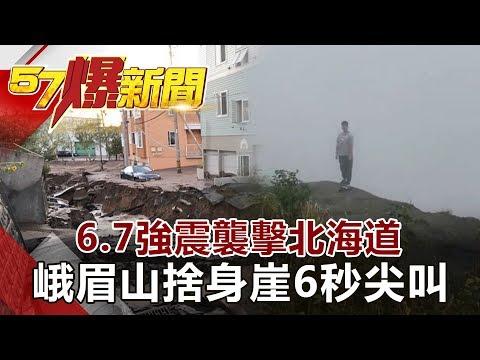 台灣-57爆新聞-20180908-6.7強震襲擊北海道 峨眉山捨身崖6秒尖叫