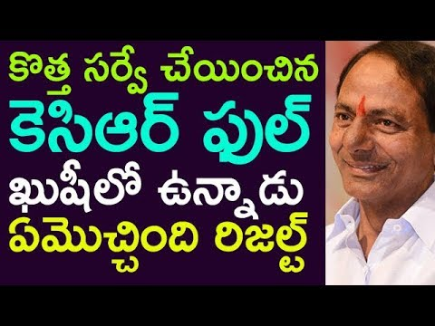 KCR Is Full Happy With His Survey... See The Result !! || Taja30
