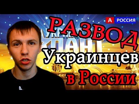 Украина мае талант 2016 новый способ развода Украинцев сегодня в России