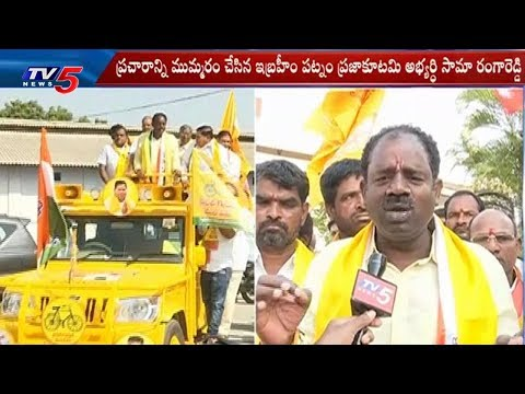 TDP Candidate Sama Ranga Reddy Election Campaign in Ibrahimpatnam | TV5 News