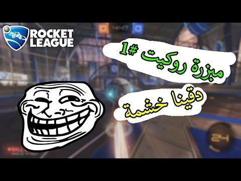 روكيت ليق | مبزرة روكيت #1 دقينا خشمة | Rocket League